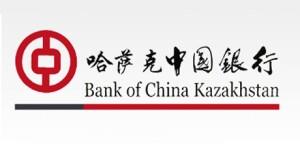 АО ДБ «Банк Китая в Казахстане»
