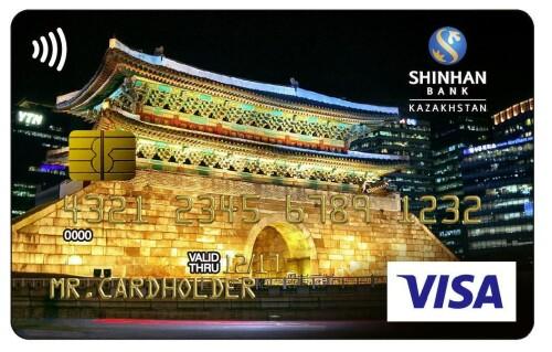 Visa Classic (основная карточка)