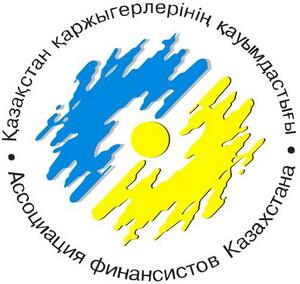Ассоциация финансистов Казахстана