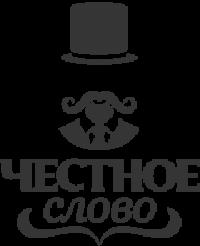 """ТОО """"ЧЕСТНОЕ СЛОВО КАЗАХСТАН"""""""