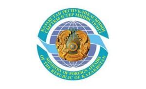 Министерство экологии, геологии и природных ресурсов РК