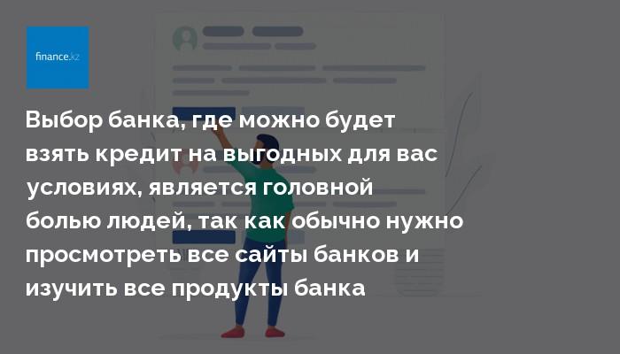 срочный кредит с плохой кредитной историей vam-groshi.com.ua