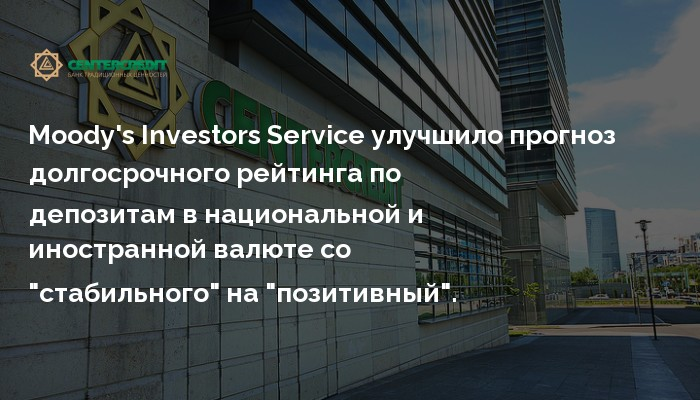 банк центркредит кредитный калькулятор