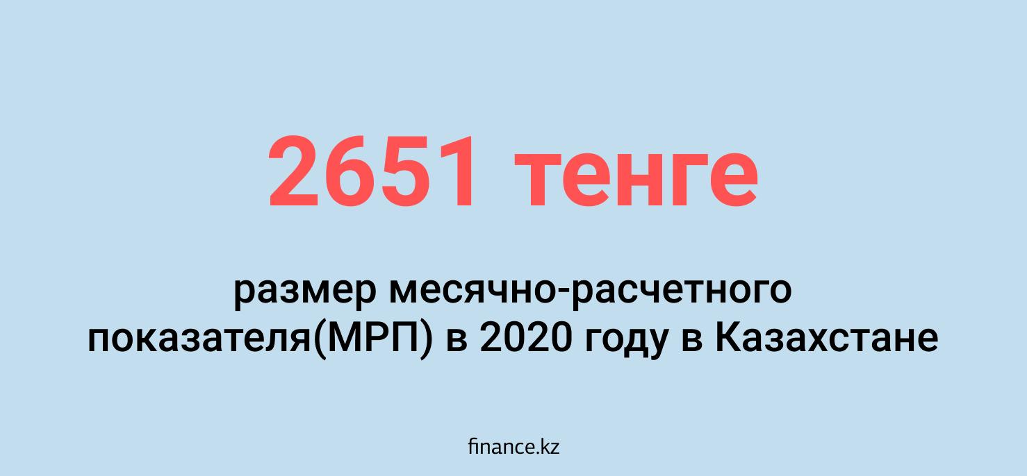 Размер МРП в Казахстане в 2020 году