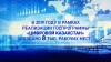 Итоги реализации Государственной программы «Цифровой Казахстан» за 2019 год